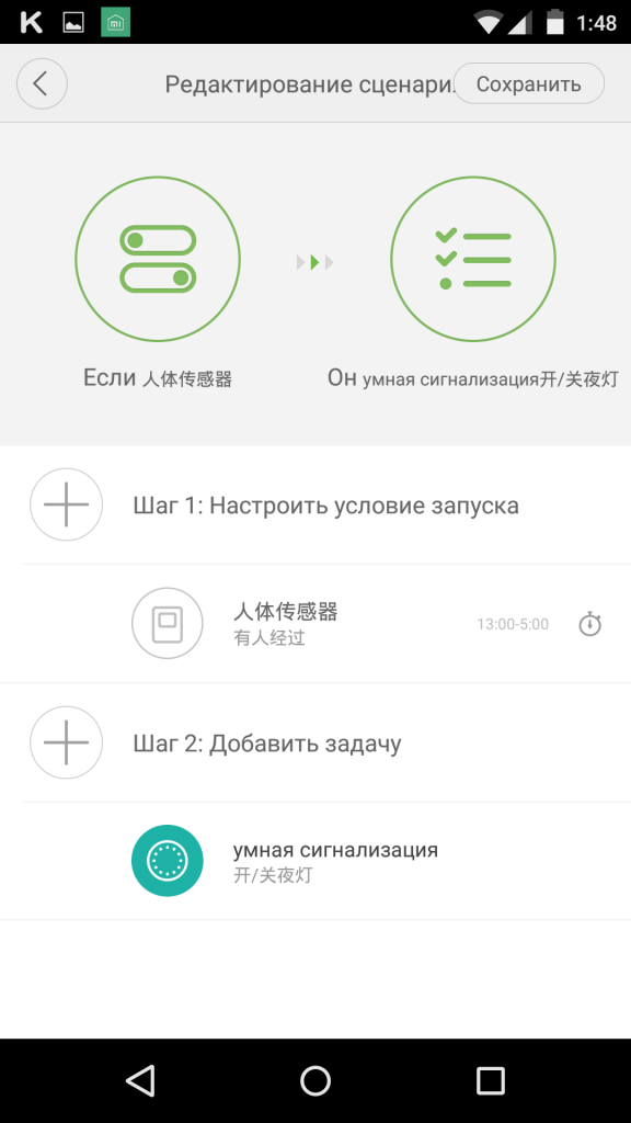 Screenshot_2015-09-10-01-48-58